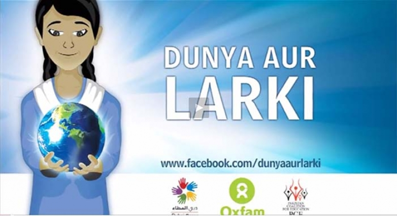 Oxfam's Girls' Education Campaign: Dunya Aur Larki